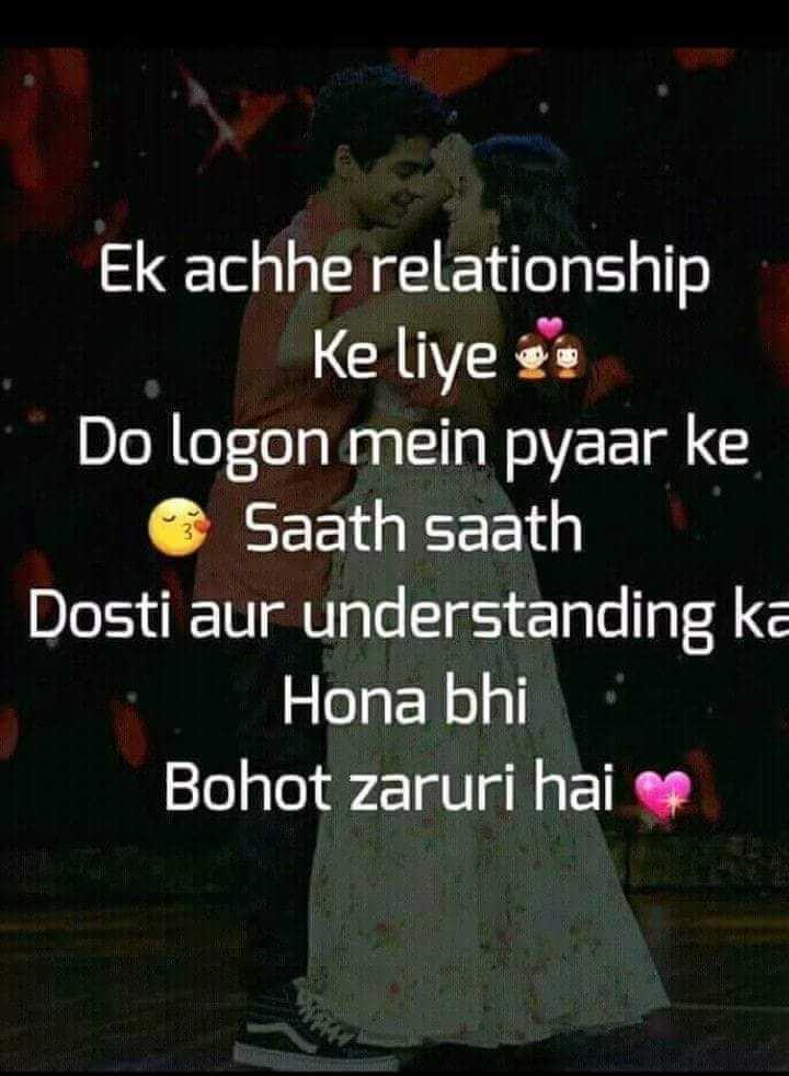 हेत-प्रेम री बातां - Ek achhe relationship ke liye Do logon mein pyaar ke Saath saath Dosti aur understanding ka Hona bhi Bohot zaruri hai - ShareChat