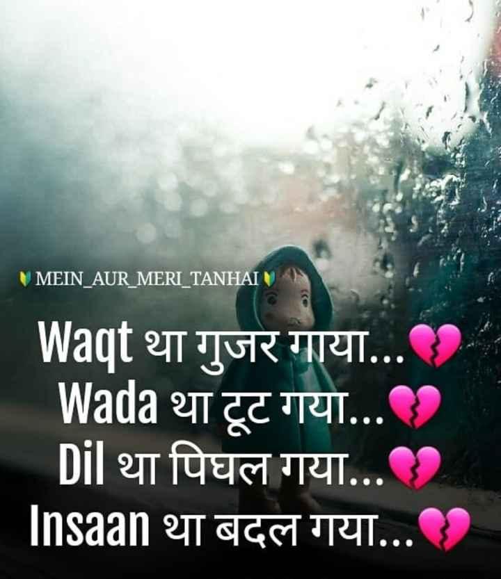 🦶हैप्पी किक डे - MEIN _ AUR _ MERI _ TANHAI Waqt था गुजर गाया . . . ? Wada था टूट गया . . . ? Dil था पिघल गया . . . ? _ Insaan था बदल गया . . . ? - ShareChat