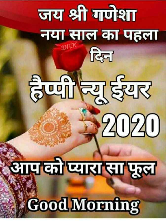 🎉 हैप्पी न्यू ईयर 2020 - DNK जय श्री गणेशा नया साल का पहला दिन हैप्पी न्यू ईयर 100 - 2020 आप को प्यारा सा फूल Good Morning - ShareChat