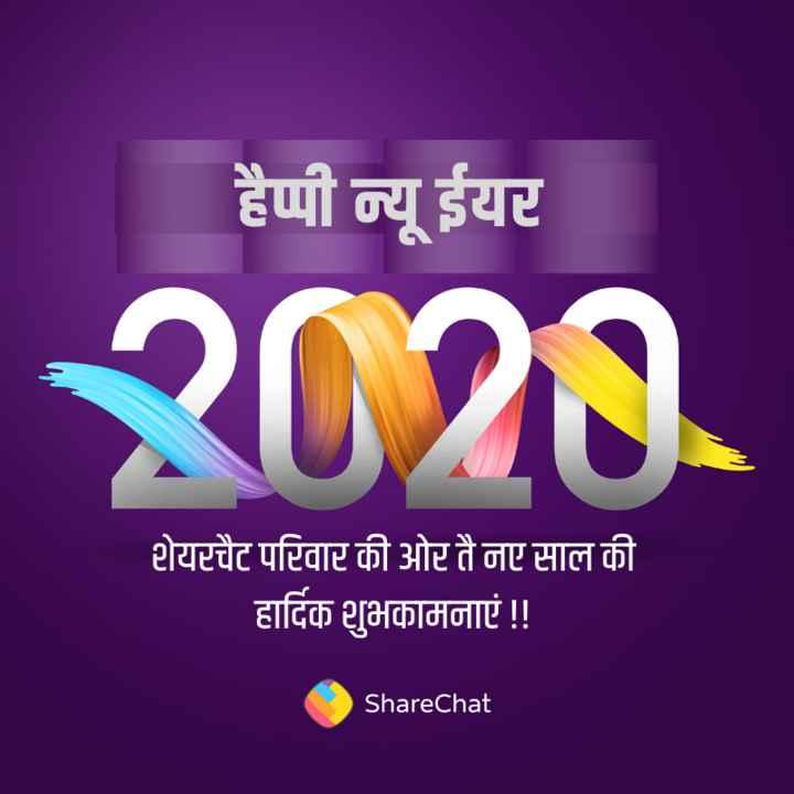 🎈 हैप्पी न्यू ईयर- 2020 - हैप्पी न्यू ईयर 2020 शेयरचैट परिवार की ओर तै नए साल की हार्दिक शुभकामनाएं ! ! ShareChat - ShareChat