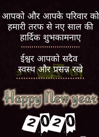 🎉 हैप्पी न्यू ईयर 2020 - आपको और आपके परिवार को हमारी तरफ से नए साल की हार्दिक शुभकामनाए ईश्वर आपको सदैव स्वस्थ और प्रसन्न रखे Happy Newyear 2020 - ShareChat