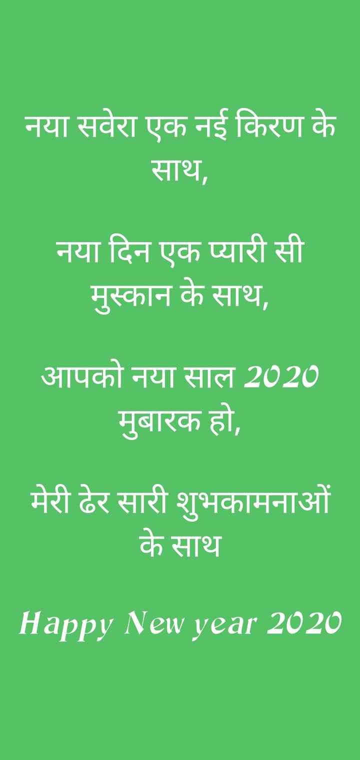🎉 हैप्पी न्यू ईयर 2020 - नया सवेरा एक नई किरण के साथ , नया दिन एक प्यारी सी मुस्कान के साथ , आपको नया साल 2020 मुबारक हो , मेरी ढेर सारी शुभकामनाओं के साथ Happy New year 2020 - ShareChat