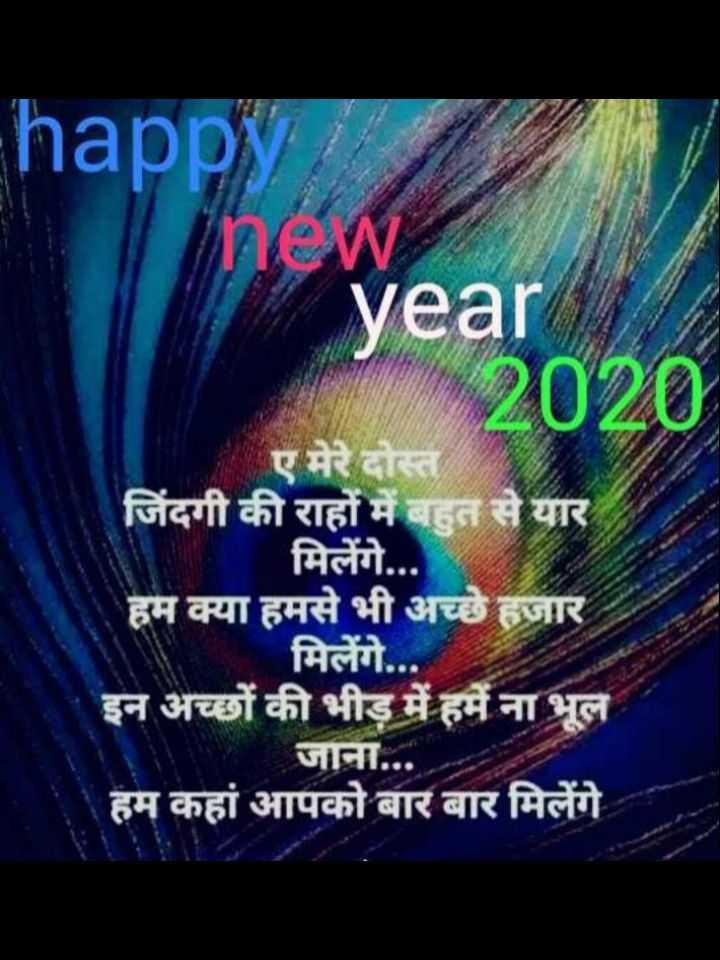 🎉 हैप्पी न्यू ईयर 2020 - happy ? new year 2020 KHARA ए मेरे दोस्त जिंदगी की राहों में बहुत से यार मिलेंगे . . . हम क्या हमसे भी अच्छे हजार मिलेंगे . . . इन अच्छों की भीड़ में हमें ना भूल जाना . . . हम कहां आपको बार बार मिलेंगे - ShareChat