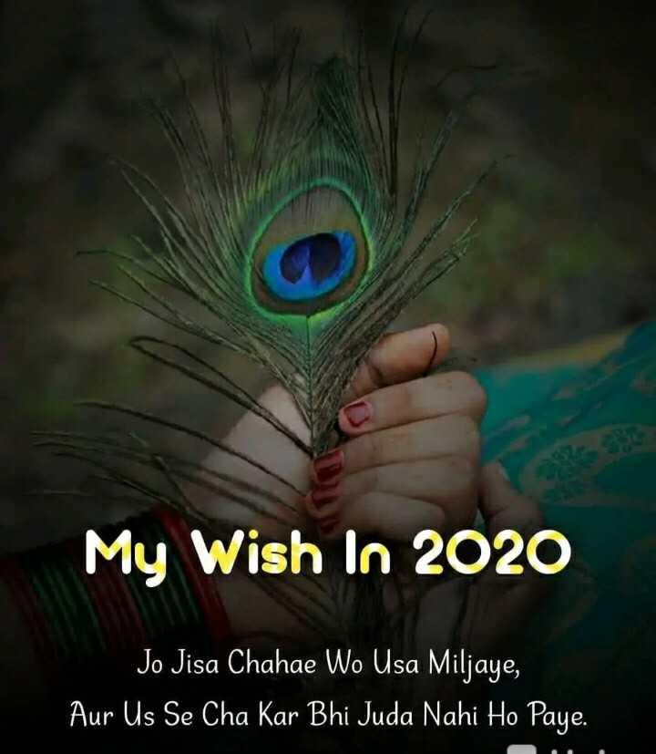 🎉 हैप्पी न्यू ईयर 2020 - My Wish In 2020 Jo Jisa Chahae Wo Usa Miljaye , Aur Us Se Cha Kar Bhi Juda Nahi Ho Paye . - ShareChat