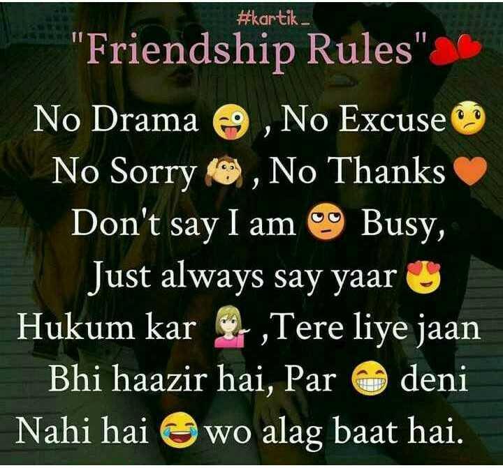 💛 हैप्पी फ्रेंडशिप डे - # kartik - Friendship Rules No Drama e , No Excuse No Sorry ( 8 , No Thanks Don ' t say I am Busy , Just always say yaar Hukum kar * - , Tere liye jaan Bhi haazir hai , Par deni Nahi hai wo alag baat hai . - ShareChat