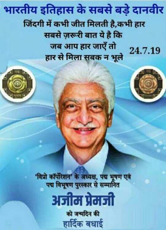 🎂 हैप्पी बर्थडे अज़ीम प्रेम जी - भारतीय इतिहास के सबसे बड़े दानवीर जिंदगी में कभी जीत मिलती है , कभी हार सबसे ज़रूरी बात ये है कि । जब आप हार जाएँ तो 24 . 7 . 19 हार से मिला सबक न भूले । ' विप्रो कॉर्पोरेशन के अध्यक्ष , पद्म भूषण एवं पद्म विभूषण पुरस्कार से सम्मानित अजीम प्रेमजी को जन्मदिन की हार्दिक बधाई - ShareChat