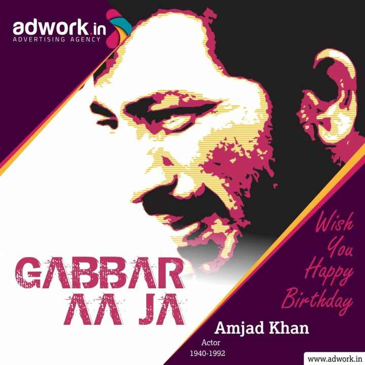 🎂 हैप्पी बर्थडे अमज़द खान - adwork in ADVERTISING AGENCY Wish . You Happy GABBAR MAJA Birthday Amjad Khan Actor 1940 - 1992 www . adwork . in - ShareChat