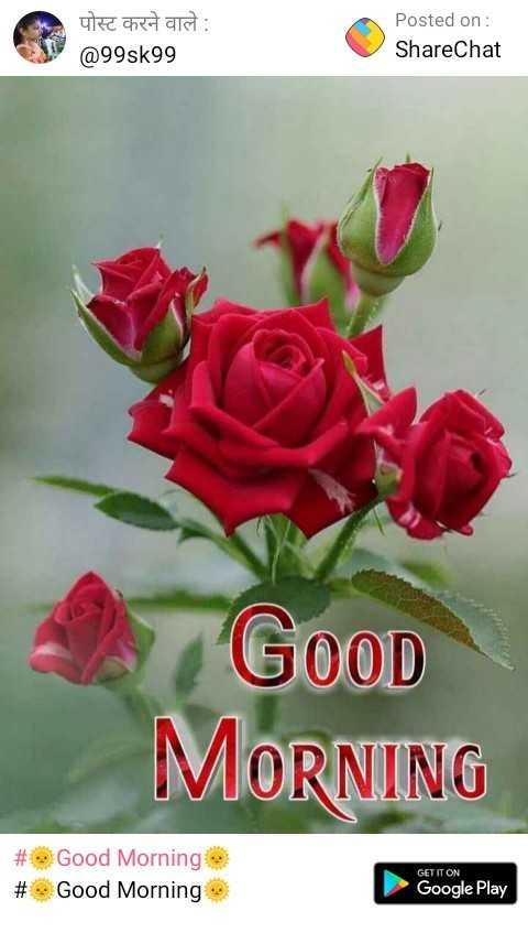 🎂 हैप्पी बर्थडे करिश्मा कपूर - पोस्ट करने वाले : @ 99sk99 Posted on : ShareChat GOOD MORNING # Good Morning # Good Morning GET IT ON Google Play - ShareChat