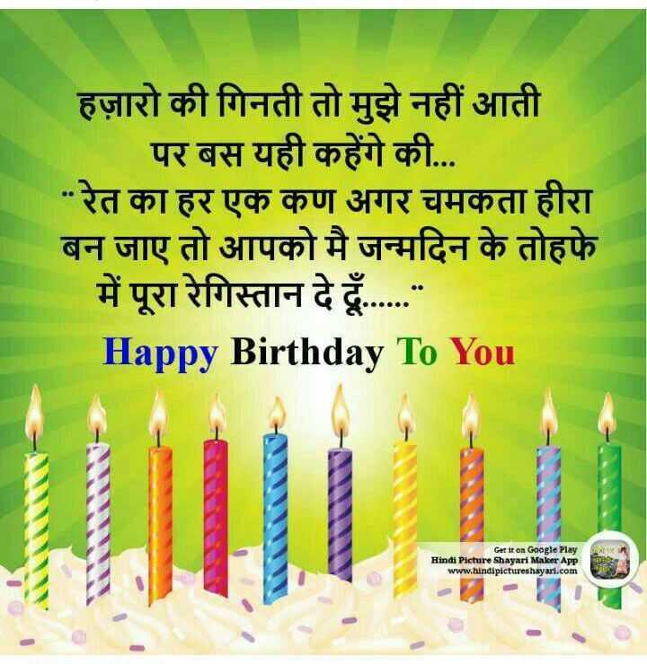 🎂 हैप्पी बर्थडे ट्विंकल खन्ना - हज़ारो की गिनती तो मुझे नहीं आती पर बस यही कहेंगे की . . . रेत का हर एक कण अगर चमकता हीरा बन जाए तो आपको मै जन्मदिन के तोहफे में पूरा रेगिस्तान दे दूँ . . . . . . Happy Birthday To You Get it on Google Play Hindi Picture Shayari Maker App www . hindipictureshayari . com - ShareChat