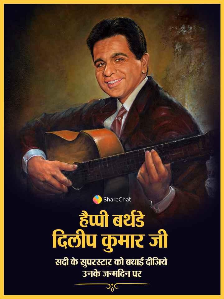 💐हैप्पी बर्थडे दिलीप कुमार - ShareChat हैप्पी बर्थडे दिलीप कुमार जी सदी के सुपरस्टार को बधाई दीजिये उनके जन्मदिन पर : - ShareChat