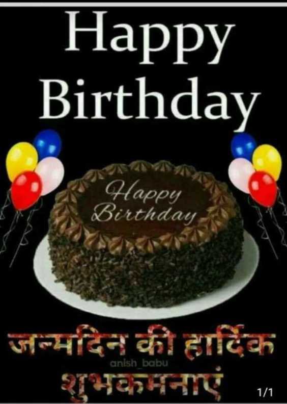 💃हैप्पी बर्थडे दीपिका🎂 - Happy Birthday Happy Birthday जन्मदिन की हार्दिक anish babu - ShareChat