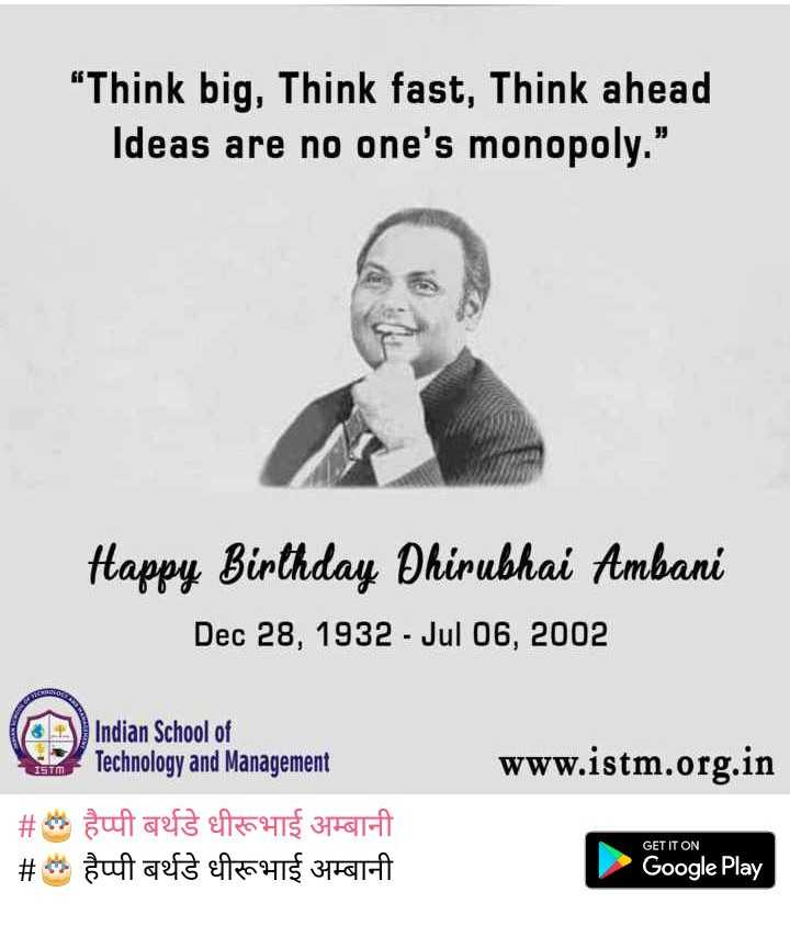 🎂 हैप्पी बर्थडे धीरूभाई अम्बानी - Think big , Think fast , Think ahead Ideas are no one ' s monopoly . ' Happy Birthday Dhirubhai Ambani Dec 28 , 1932 - Jul 06 , 2002 www . istm . org . in ( 3 ) Indian School of Technology and Management # हैप्पी बर्थडे धीरूभाई अम्बानी # * gufafa eftir HT 3770177 GET IT ON Google Play - ShareChat