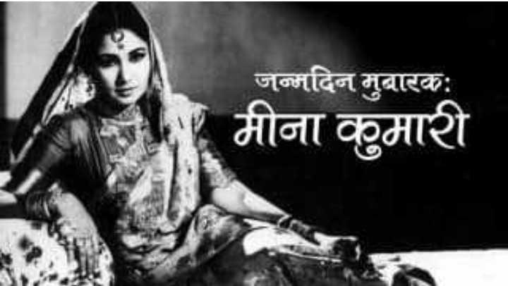 🎂 हैप्पी बर्थडे मीना कुमारी - जन्मदिन मुबारक : मीना कुमारी - ShareChat