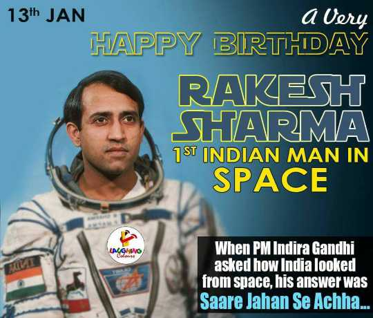 🎂हैप्पी बर्थडे राकेश शर्मा🚀 - 13th JAN a Very HAPPY BIRTHDAY RAKESH SHARMA 1ST INDIAN MAN IN SPACE LAGHANO TIL When PM Indira Gandhi asked how India looked from space , his answer was Saare Jahan Se Achha . . - ShareChat