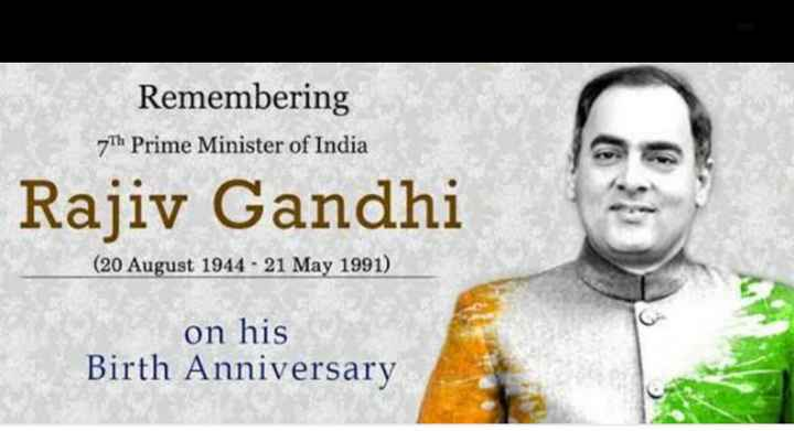 🎂 हैप्पी बर्थडे राजीव गाँधी - Remembering 7th Prime Minister of India Rajiv Gandhi ( 20 August 1944 - 21 May 1991 ) on his Birth Anniversary - ShareChat