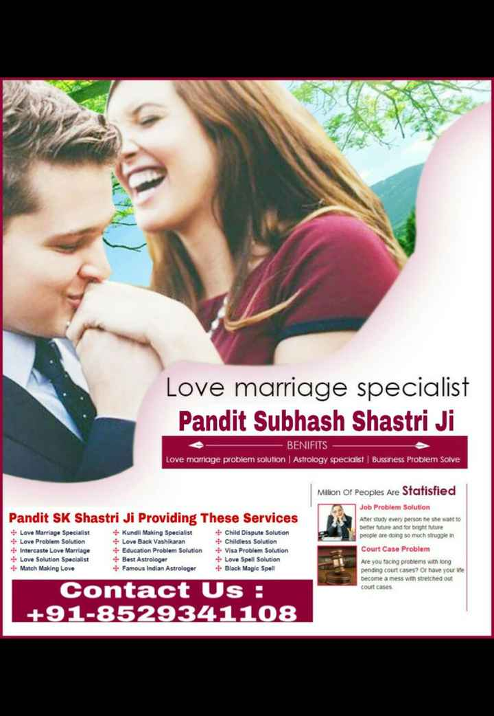 💐हैप्पी बर्थडे राहत फ़तेह अली खान - Love marriage specialist Pandit Subhash Shastri Ji - BENIFITS Love marriage problem solution Astrology specialist Bussiness Problem Solve Million Of Peoples Are Statisfied Pandit SK Shastri Ji Providing These Services Job Problem Solution After study every person ne she want to better future and for bright future people are doing so much struggle in * * Love Marriage Specialist Love Problem Solution Intercaste Love Marriage Love Solution Specialist * * * Match Making Love Kundli Making Specialist Love Back Vashikaran Education Problem Solution • Best Astrologer Famous Indian Astrologer Child Dispute Solution - Childless Solution Visa Problem Solution • Love Spell Solution Black Magic Spell Court Case Problem Are you facing problems with long pending court cases ? Or have your life become a mess with stretched out court cases Contact Us : + 91 - 8529341108 - ShareChat