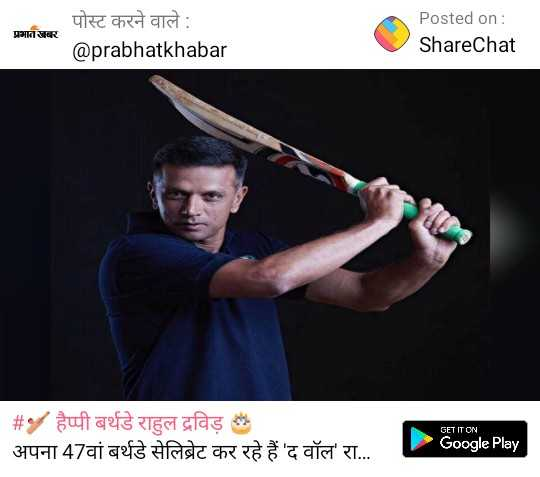 🏏 हैप्पी बर्थडे राहुल द्रविड़ 🎂 - ShareChat