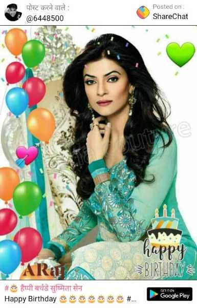🎂 हैप्पी बर्थडे सुष्मिता सेन - पोस्ट करने वाले : @ 6448500 Posted on : ShareChat happy BIRTHDAY Google Play # zutaz ohar Happy Birthday * * * # - ShareChat