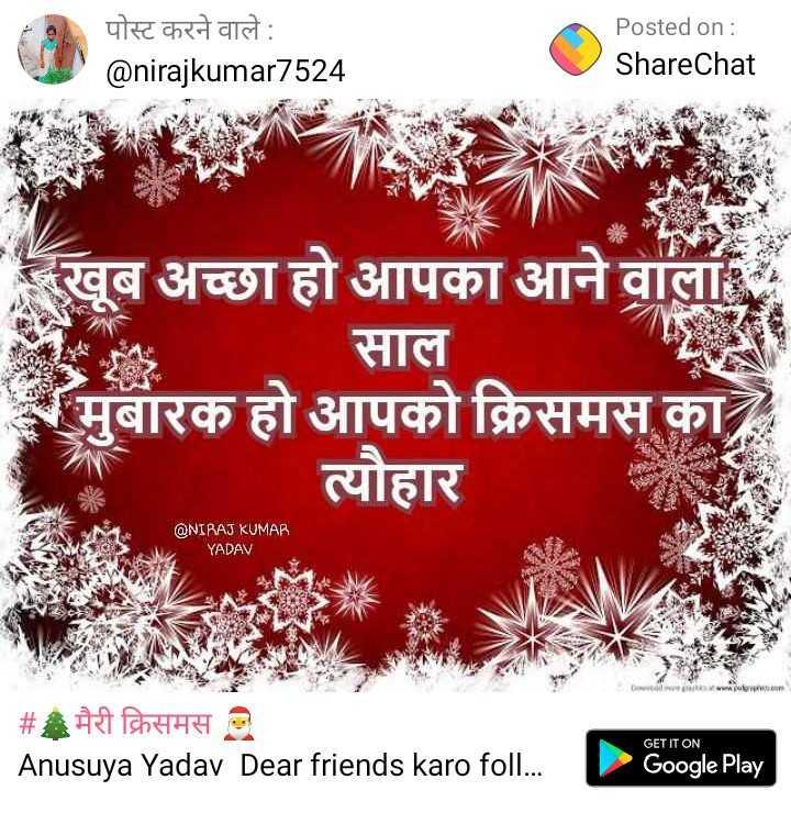 🎂 हैप्पी बर्थडे सेलिना जेटली - पोस्ट करने वाले : @ nirajkumar7524 Posted on : ShareChat खूब अच्छा हो आपका आने वाला साल मुबारक हो आपको क्रिसमस का , त्यौहार @ NIRAJ KUMAR YADAV Gantoilapepajtkaa # मैरी क्रिसमस Anusuya Yadav Dear friends karo foll . . . GET IT ON D Google Play - ShareChat