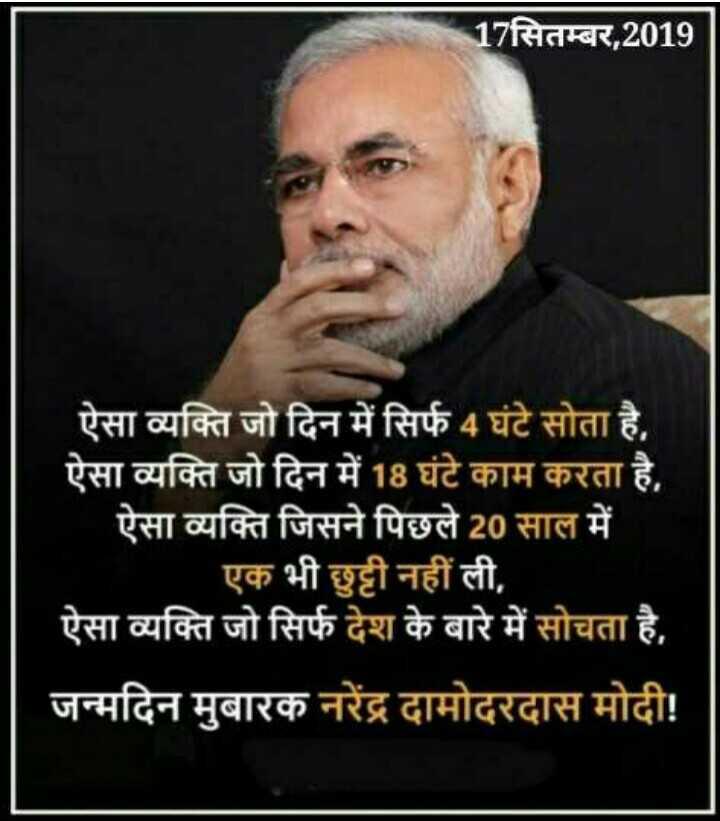 🎂 हैप्पी बर्थडे PM मोदी - 17सितम्बर , 2019 ऐसा व्यक्ति जो दिन में सिर्फ 4 घंटे सोता है , ऐसा व्यक्ति जो दिन में 18 घंटे काम करता है , ऐसा व्यक्ति जिसने पिछले 20 साल में _ एक भी छुट्टी नहीं ली , ऐसा व्यक्ति जो सिर्फ देश के बारे में सोचता है , जन्मदिन मुबारक नरेंद्र दामोदरदास मोदी ! - ShareChat