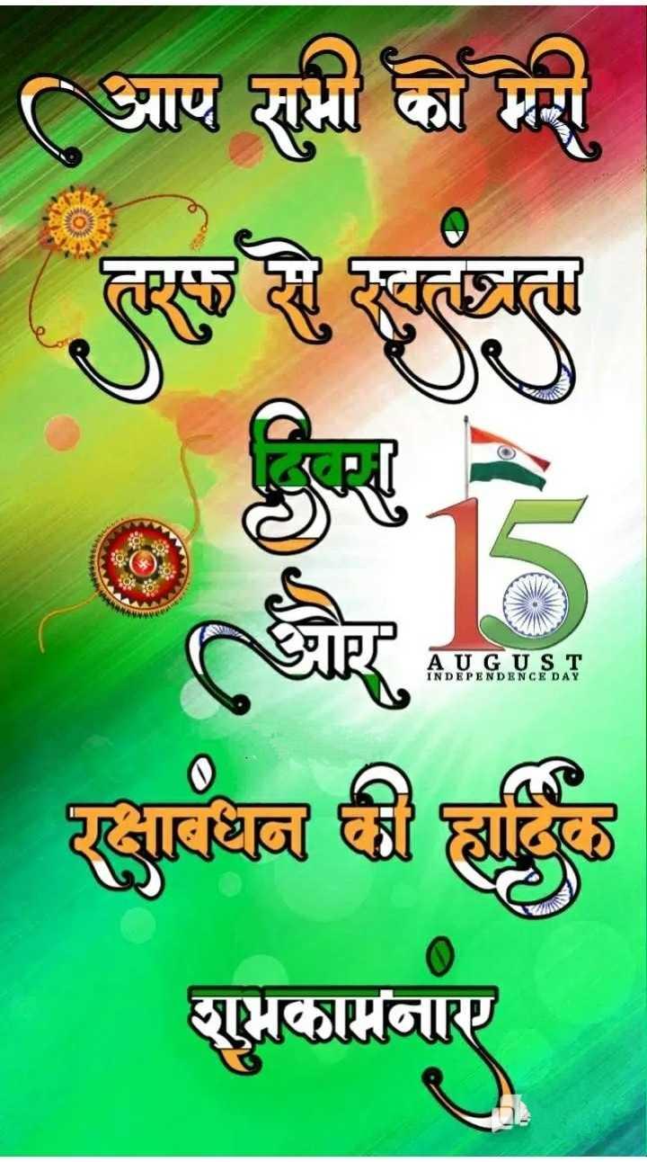 🕊हैप्पी स्वतंत्रता दिवस - ( आए शुभी को भर AUGUST INDEPENDENCE DAY रसाधन की हार्दिक AON বাংলা - ShareChat
