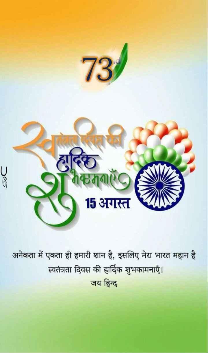 🕊हैप्पी स्वतंत्रता दिवस - 73 / Jo Thकमा 15 अगस्त अनेकता में एकता ही हमारी शान है , इसलिए मेरा भारत महान है स्वतंत्रता दिवस की हार्दिक शुभकामनाएँ । जय हिन्द - ShareChat