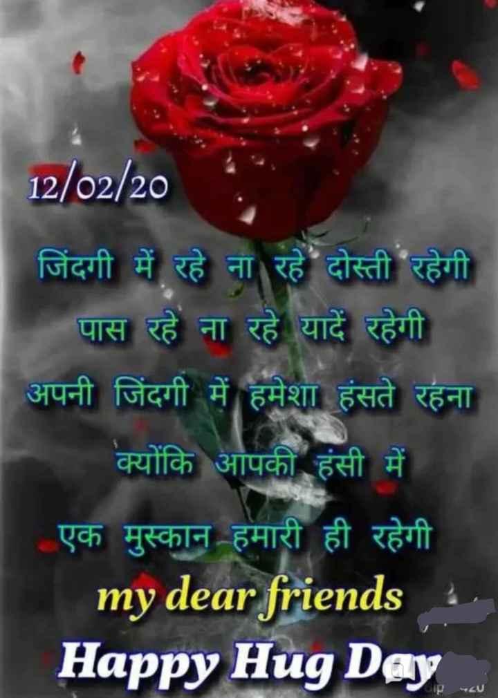 🤗हैप्पी हग डे - 12 / 02 / 20 जिंदगी में रहे ना रहे दोस्ती रहेगी पास रहे ना रहे यादें रहेगी अपनी जिंदगी में हमेशा हंसते रहना क्योंकि आपकी हंसी में एक मुस्कान हमारी ही रहेगी my dear friends Happy Hug Day हसी में । एक म - ShareChat