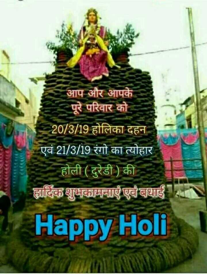 🔥 होलिका दहन - आप और आपके पूरे परिवार को 20 / 3 / 19 होलिका दहन एवं 21 / 3 / 19 रंगो का त्योहार होली ( दुरेडी ) की हार्दिक शुकदएँ एखाई Happy Holi - ShareChat