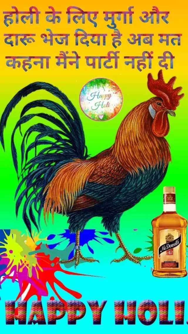 🕺 होली है - होली के लिए मुर्गा और दारू भेज दिया है अब मत कहना मैंने पार्टी नहीं दी । Hapy Hali Me Dowels 1111 . - ShareChat