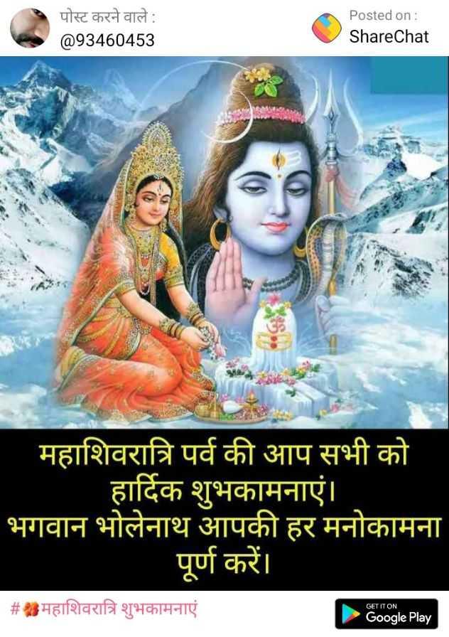 📝ॐ नमःशिवाय - पोस्ट करने वाले : @ 93460453 Posted on : ShareChat महाशिवरात्रि पर्व की आप सभी को हार्दिक शुभकामनाएं । भगवान भोलेनाथ आपकी हर मनोकामना पूर्ण करें । # महाशिवरात्रि शुभकामनाएं GET IT ON Google Play - ShareChat