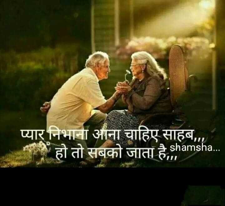 🎼 ग़ज़ल - प्यार निभाना आना चाहिए साहब , , , हो तो सबको जाता है . shamsha . . . - ShareChat
