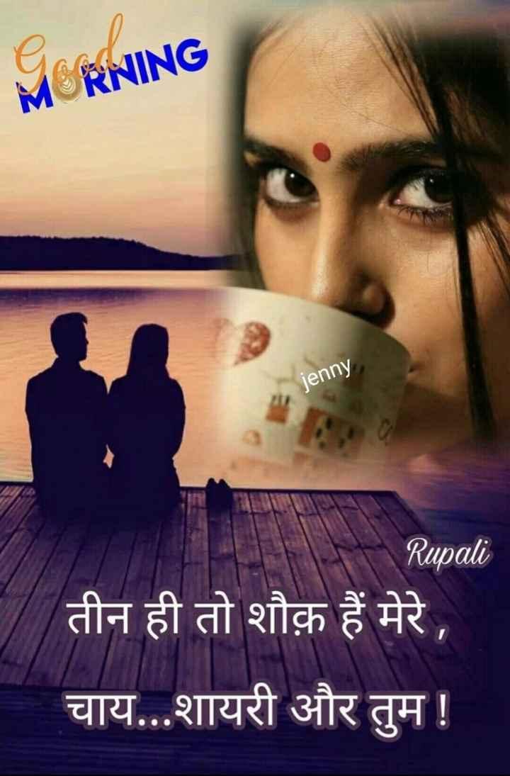 🎼 ग़ज़ल - GORNING jenny Rupali तीन ही तो शौक़ हैं मेरे , चाय . . . शायरी और तुम ! - ShareChat