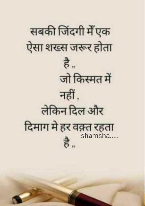 🎼 ग़ज़ल - सबकी जिंदगी में एक ऐसा शख्स जरूर होता जो किस्मत में नहीं लेकिन दिल और दिमाग मे हर वक़्त रहता shamsha . . . . . - ShareChat