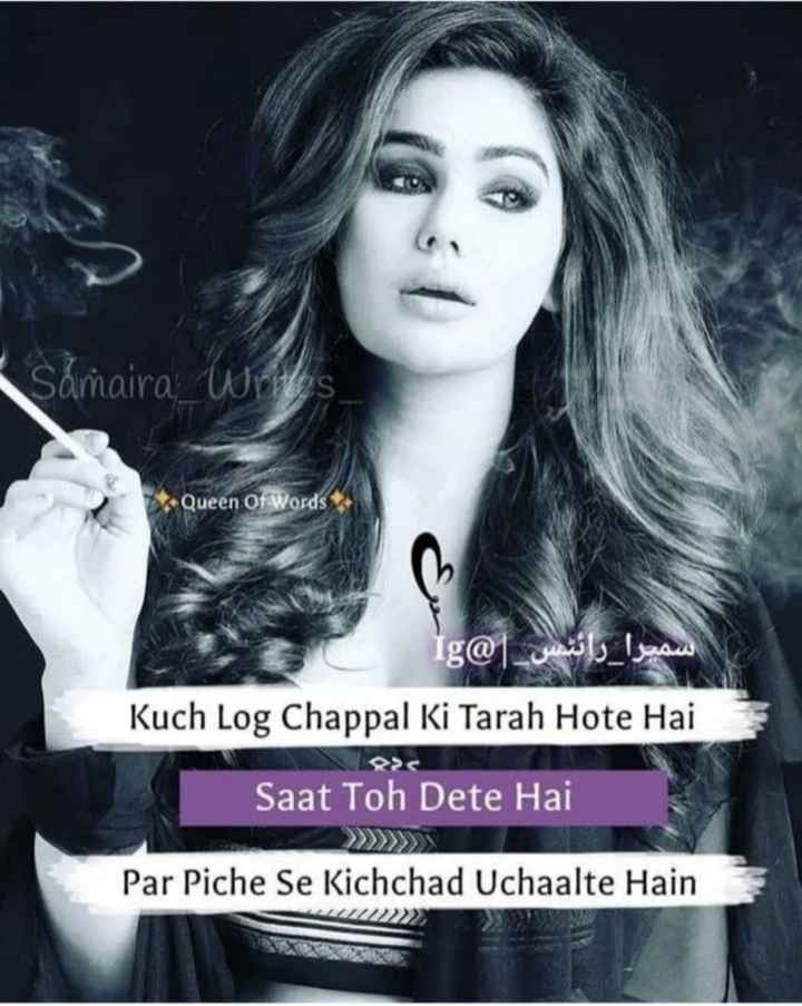🎼 ग़ज़ल - Samaira _ wrees Queen Of Words ig @ l _ was l _ Issue Kuch Log Chappal Ki Tarah Hote Hai Saat Toh Dete Hai > > > > > > > > > Par Piche Se Kichchad Uchaalte Hain - ShareChat