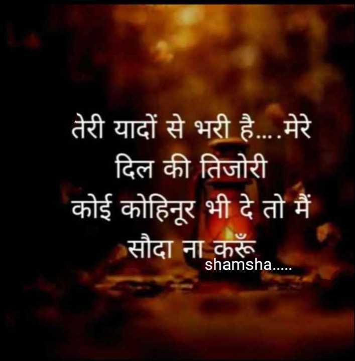 🎼 ग़ज़ल - तेरी यादों से भरी है . . . . मेरे दिल की तिजोरी कोई कोहिनूर भी दे तो मैं Ital FI hamsha . . . . . - ShareChat