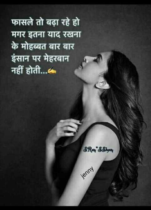 🎼 ग़ज़ल - फासले तो बढ़ा रहे हो मगर इतना याद रखना के मोहब्बत बार बार इंसान पर मेहरबान नहीं होती . . . SR SShyap jenny - ShareChat