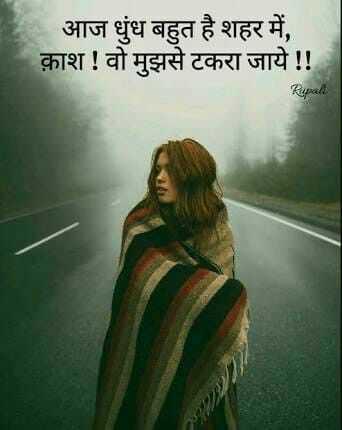 🎼 ग़ज़ल - आज धुंध बहुत है शहर में , क़ाश ! वो मुझसे टकरा जाये ! ! Rypal - ShareChat