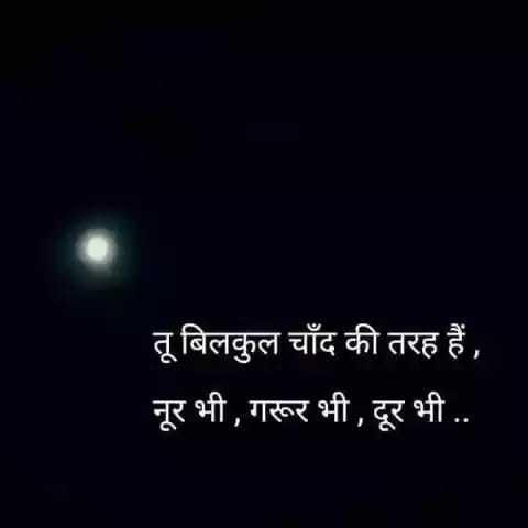 🎼 ग़ज़ल - तू बिलकुल चाँद की तरह हैं , नूर भी , गरूर भी , दूर भी . . - ShareChat