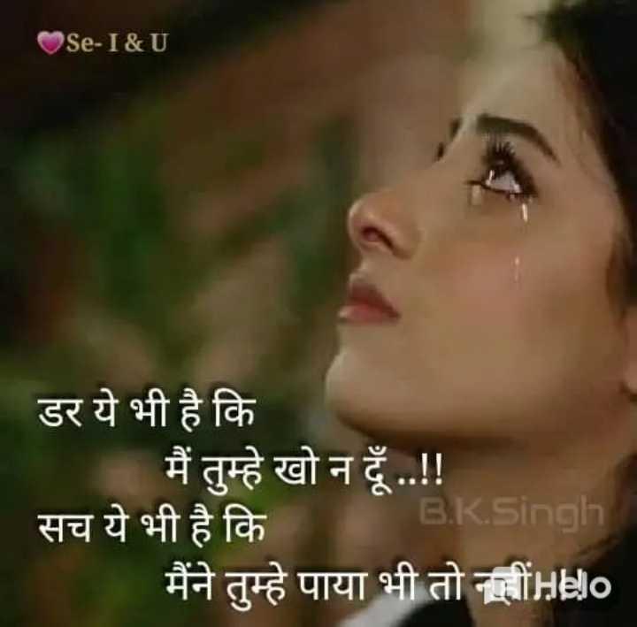 🎼 ग़ज़ल - OSe - I & U डर ये भी है कि ' मैं तुम्हे खो न दूँ . . ! ! सच ये भी है कि BK . Singh । मैंने तुम्हे पाया भी तो नहीं HEIO - ShareChat