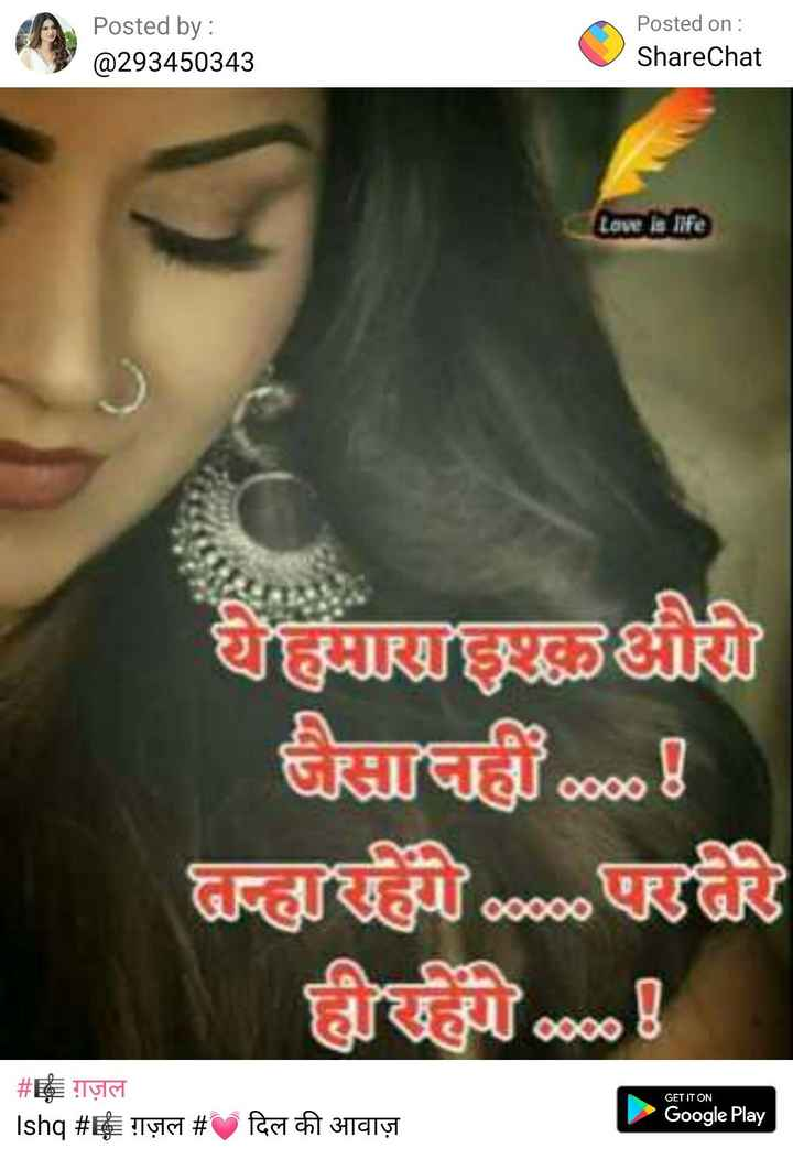 🎼 ग़ज़ल - Posted by : @ 293450343 Posted on : ShareChat Love is life গরুIR S @ suীoos০৪ & দন্তীou০৫ GET IT ON | # # তাল | Ishq # # তাল # বিল কী আবার Google Play - ShareChat