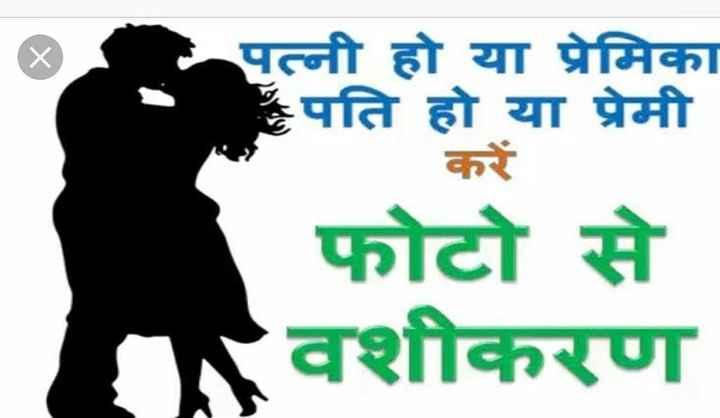 😄फ़ौजी-फ़ौजण चुटकुले - 8 पत्नी हो या प्रेमिका पति हो या प्रेमी करें फोटो से IRवशीकरण - ShareChat