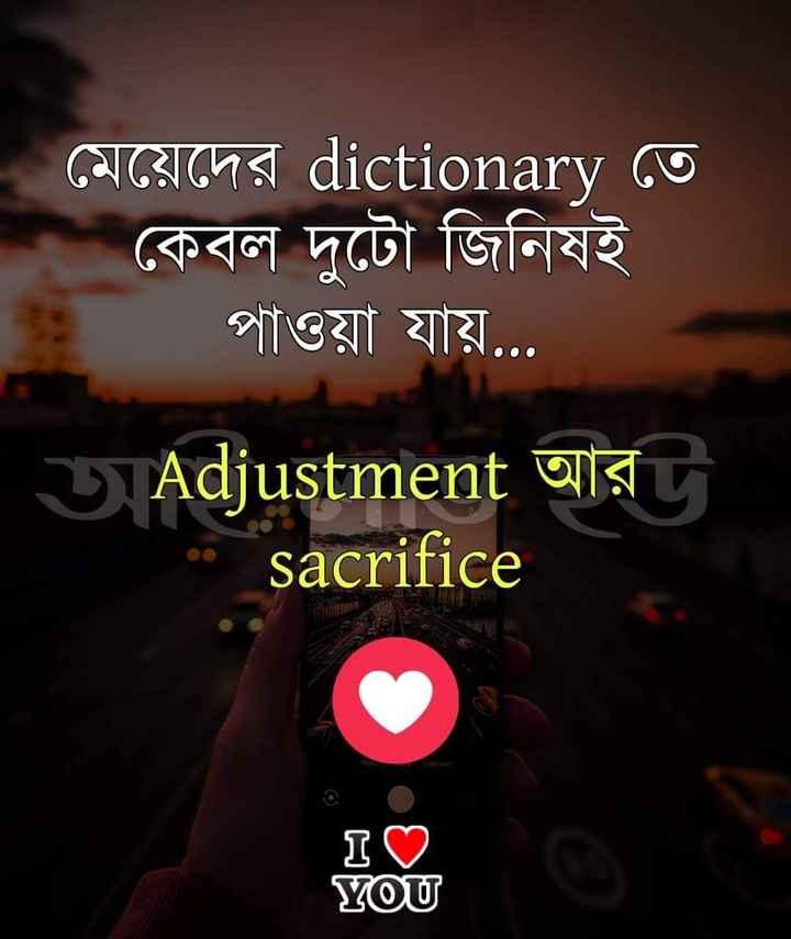 অনুভূতির কলম - মেয়েদের dictionary তে । কেবল দুটো জিনিষই পাওয়া যায় . . . ত Adjustment আর sacrifice 5 2 YOU - ShareChat