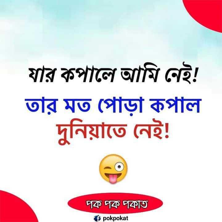 💔 অসফল প্ৰেম - যার কপালে আমি নেই ! তার মত পােড়া কপাল দুনিয়াতে নেই ! পক পক পকাত f pokpokat - ShareChat