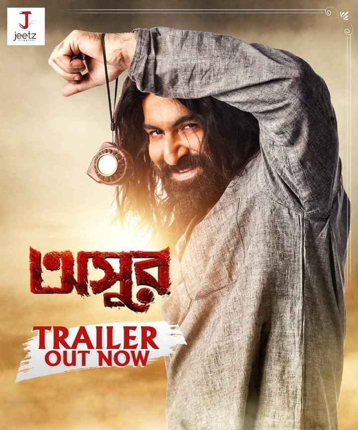 🎞অসুর ট্রেলার 🎞 - jeetz TRAILER - ShareChat