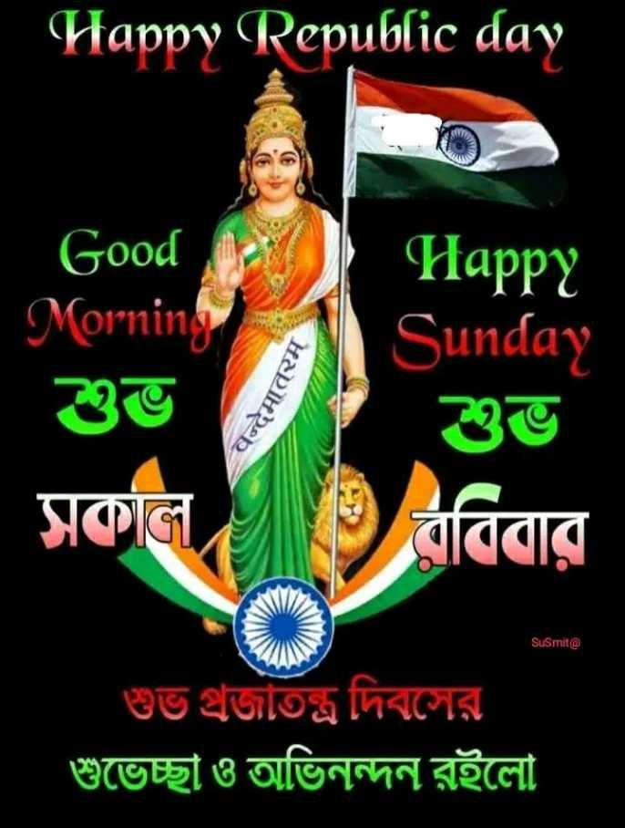 🇮🇳আই লাভ India🇮🇳 - Happy Republic day Good Morning Happy Sunday वन्देमातरम শুভ সকলে ৩ রবিবার SuSmit ( @ শুভ প্রজাতন্ত্র দিবসের শুভেচ্ছা ও অভিনন্দন রইলাে - ShareChat