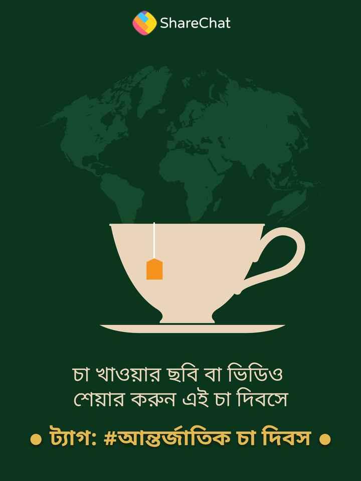 ☕আন্তর্জাতিক চা দিবস ☕ - ShareChat চা খাওয়ার ছবি বা ভিডিও । শেয়ার করুন এই চা দিবসে • ট্যাগ : # আন্তর্জাতিক চা দিবস । - ShareChat
