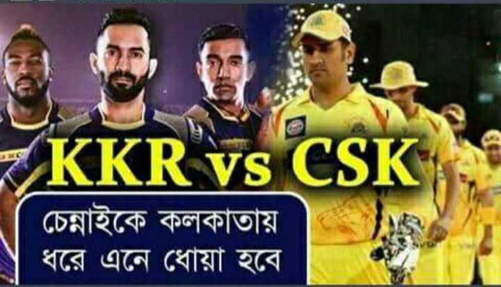 আমরা KKR - KKR vs CSK চেন্নাইকে কলকাতায় । ধরে এনে ধােয়া হবে । - ShareChat