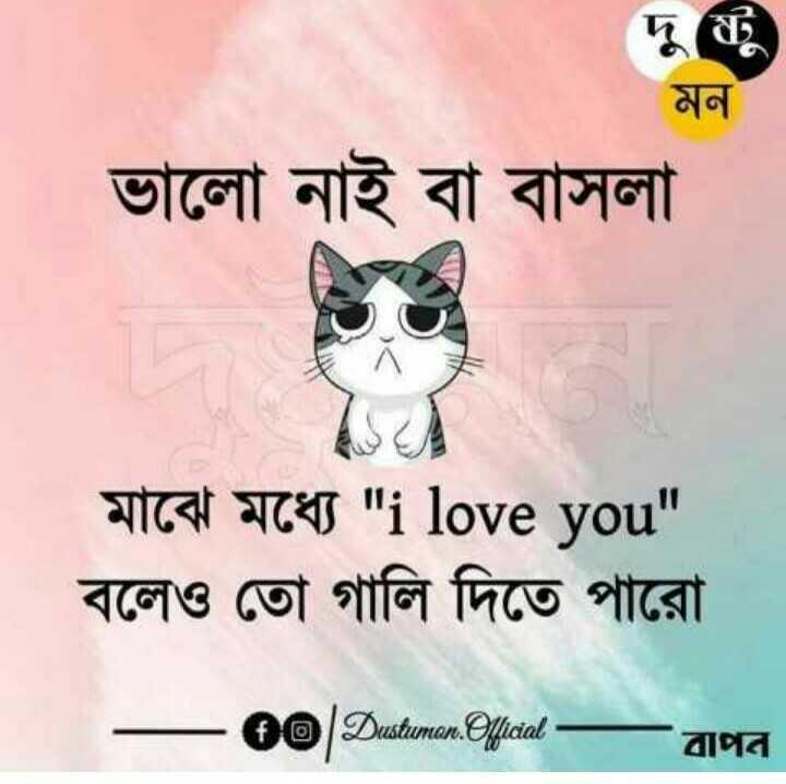 আমার অনুভূতি - মন ভালাে নাই বা বাসলা মাঝে মধ্যে i love you বলেও তাে গালি দিতে পারাে – 6 @ badhondon . 9glanat — বাগৰ - ShareChat