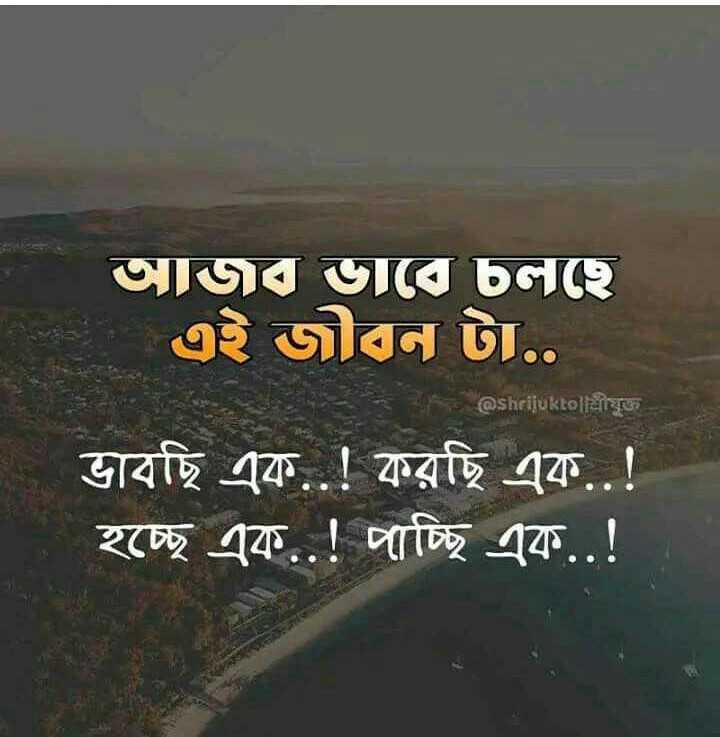 আমার অনুভূতি - আজব ভাবে চলছে * এই জীবন ট . . @ shrijuktc | শ্রীযুক্ত ভাবছি এক . . ! করছি এক . . ! হচ্ছে এক . . ! পাচ্ছি এক . . ! - ShareChat