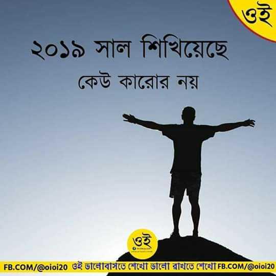 📝 আমার  গল্প - ২০১৯ সাল শিখিয়েছে । কেউ কারাের নয় । | FB . COM / @ oioi20 ওই ভালোবাসতে শেখে ভালো রাখতে শেখেFB . COM / @ ojol20 - ShareChat